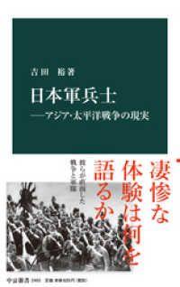 日本軍兵士―アジア・太平洋戦争の現実 Kinoppy電子書籍ランキング