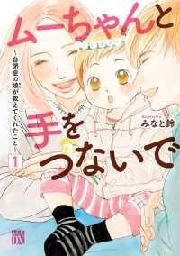 【大増量試し読み版】ムーちゃんと手をつないで~自閉症の娘が教えてくれたこと~ 1/みなと鈴 Kinoppy無料コミック電子書籍