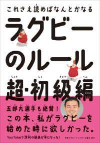 ラグビーのルール 超・初級編 Kinoppy電子書籍ランキング