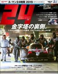 AUTOSPORT特別編集 ル・マン24時間 2019 Kinoppy電子書籍ランキング
