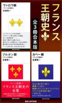 フランス王朝史 全3冊合本版 Kinoppy電子書籍ランキング