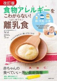 改訂版 食物アレルギーをこわがらない! はじめての離乳食 Kinoppy電子書籍ランキング