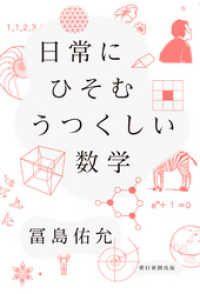 日常にひそむ うつくしい数学 Kinoppy電子書籍ランキング