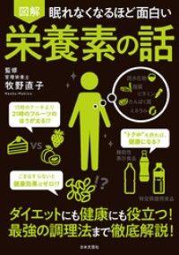 眠れなくなるほど面白い 図解 栄養素の話 ― 本編 Kinoppy電子書籍ランキング