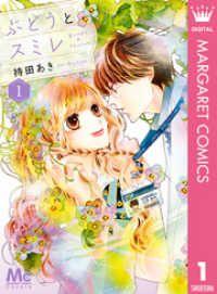 ぶどうとスミレ 1 ―春待ちテープ―/持田あき Kinoppy無料コミック電子書籍