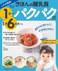 これが最新!きほんの離乳食 パクパク期 1才~1才6カ月ごろ Kinoppy電子書籍ランキング