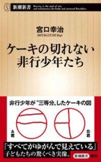 ケーキの切れない非行少年たち(新潮新書) Kinoppy電子書籍ランキング
