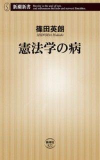 憲法学の病(新潮新書) Kinoppy電子書籍ランキング