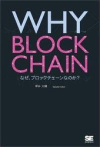 WHY BLOCKCHAIN なぜ、ブロックチェーンなのか? Kinoppy電子書籍ランキング