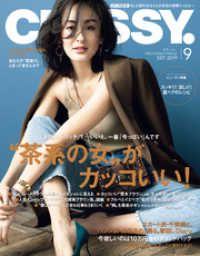 CLASSY.(クラッシィ) 2019年 9月号 Kinoppy電子書籍ランキング