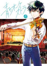 青のオーケストラ(6)/ Kinoppy電子書籍