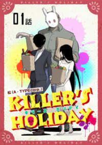 【無料】KILLER'S HOLIDAY 第1話【単話版】/松 Kinoppy無料コミック電子書籍