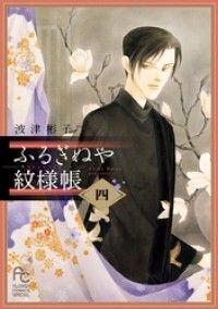 ふるぎぬや紋様帳(4) Kinoppy電子書籍ランキング
