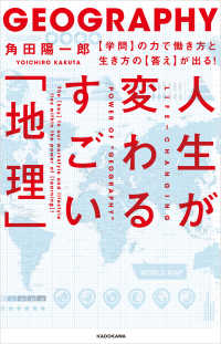 人生が変わるすごい「地理」 【学問】の力で働き方と生き方の【答え】が出る! Kinoppy電子書籍ランキング