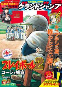 グランドジャンプ 2019 No.18 Kinoppy電子書籍ランキング