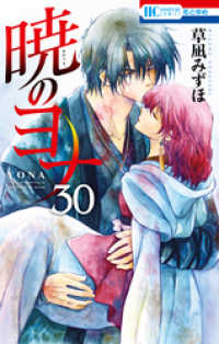 暁のヨナ 30巻/Kinoppy人気電子書籍