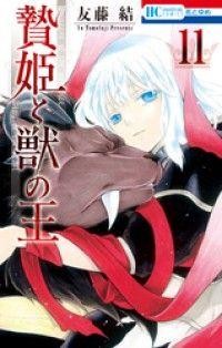 贄姫と獣の王 11巻 Kinoppy電子書籍ランキング