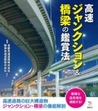 高速ジャンクション&橋梁の鑑賞法 Kinoppy電子書籍ランキング