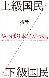上級国民/下級国民(小学館新書) Kinoppy電子書籍ランキング