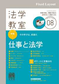 法学教室2019年8月号 Kinoppy電子書籍ランキング