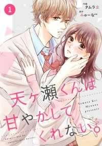 noicomi天ヶ瀬くんは甘やかしてくれない。 ― 1巻/タムラ圭,みゅーな** Kinoppy無料コミック電子書籍