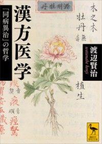 漢方医学 「同病異治」の哲学 Kinoppy電子書籍ランキング