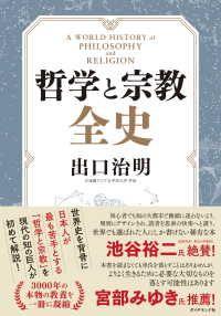 哲学と宗教全史 Kinoppy電子書籍ランキング