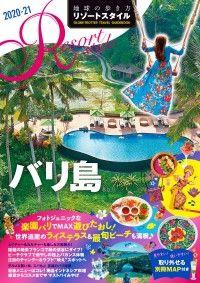 地球の歩き方 リゾートスタイル R14 バリ島 2020-2021 Kinoppy電子書籍ランキング