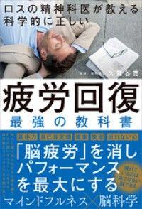 ロスの精神科医が教える 科学的に正しい 疲労回復 最強の教科書 Kinoppy電子書籍ランキング