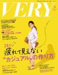 VERY(ヴェリィ) 2019年9月号 Kinoppy電子書籍ランキング