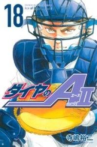 ダイヤのA act2(18)/Kinoppy人気電子書籍