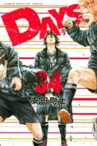 DAYS(34)/Kinoppy人気電子書籍