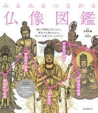 みるみるつながる仏像図鑑 ― 流れや関係が見えるから、歴史や仏教がわかる、何より Kinoppy電子書籍ランキング