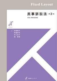 民事訴訟法(第2版)[固定版面] Kinoppy電子書籍ランキング