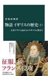 物語 イギリスの歴史(上) 古代ブリテン島からエリザベス1世まで Kinoppy電子書籍ランキング