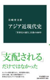 アジア近現代史 「世界史の誕生」以後の800年 Kinoppy電子書籍ランキング