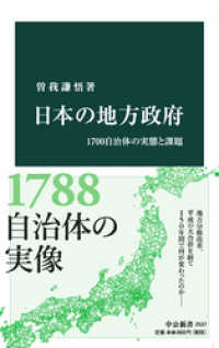 日本の地方政府 1700自治体の実態と課題 Kinoppy電子書籍ランキング