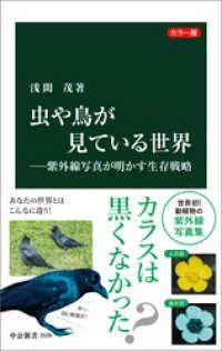 カラー版 虫や鳥が見ている世界―紫外線写真が明かす生存戦略 Kinoppy電子書籍ランキング