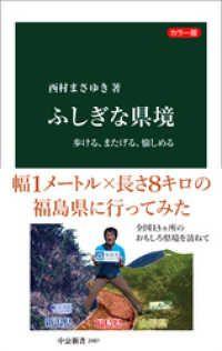 カラー版 ふしぎな県境 歩ける、またげる、愉しめる Kinoppy電子書籍ランキング