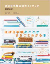 ほぼ日手帳公式ガイドブック2020 Kinoppy電子書籍ランキング