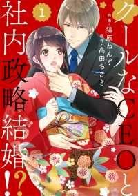comic Berry'sクールなCEOと社内政略結婚!? ― 1巻/猫原ねんず,高田ちさき Kinoppy無料コミック電子書籍