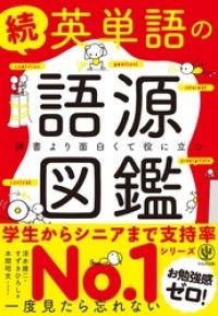続 英単語の語源図鑑 Kinoppy電子書籍ランキング