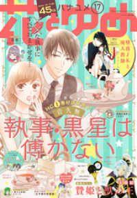 【電子版】花とゆめ 17号(2019年) Kinoppy電子書籍ランキング