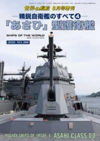 世界の艦船 増刊 第162集 精鋭自衛艦のすべて4 「あさひ」型護衛艦 Kinoppy電子書籍ランキング