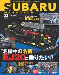 SUBARU MAGAZINE vol.23 Kinoppy電子書籍ランキング