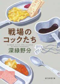 戦場のコックたち/ Kinoppy電子書籍