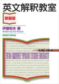 英文解釈教室〈新装版〉 Kinoppy電子書籍ランキング