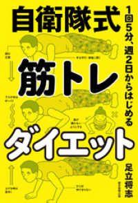 1回5分、週2日からはじめる 自衛隊式 筋トレダイエット Kinoppy電子書籍ランキング