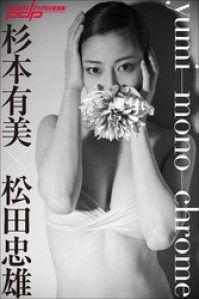 杉本有美×松田忠雄 yumi-mono-chrome Kinoppy電子書籍ランキング