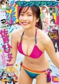 ヤングマガジン 2019年38号 [2019年8月19日発売] Kinoppy電子書籍ランキング